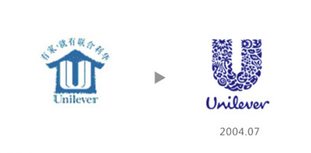 企业标志改造优化设计——联合利华品牌标志改造优化设计